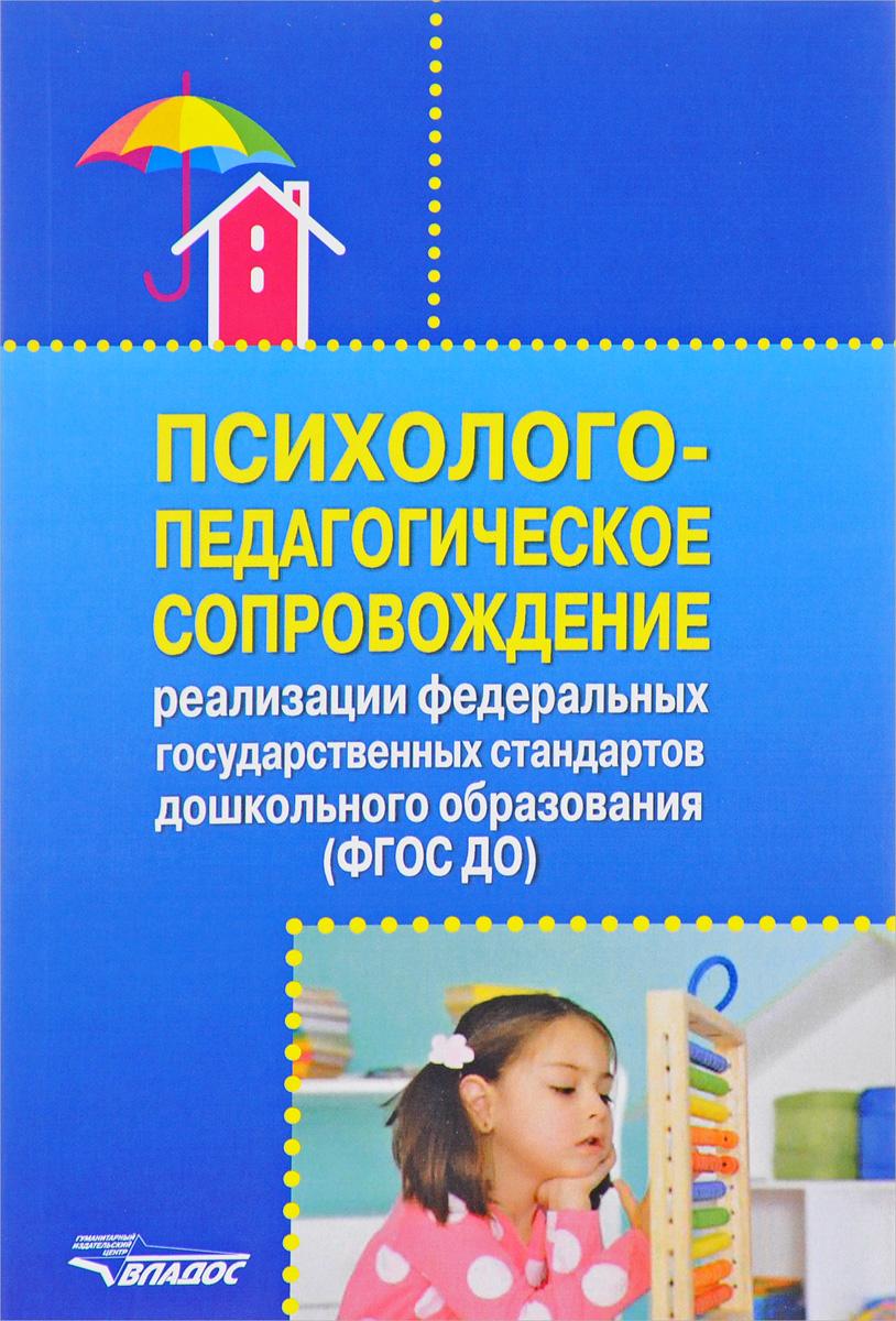 Фото Психолого-педагогическое сопровождение реализации ФГОС ДО. Купить  в РФ