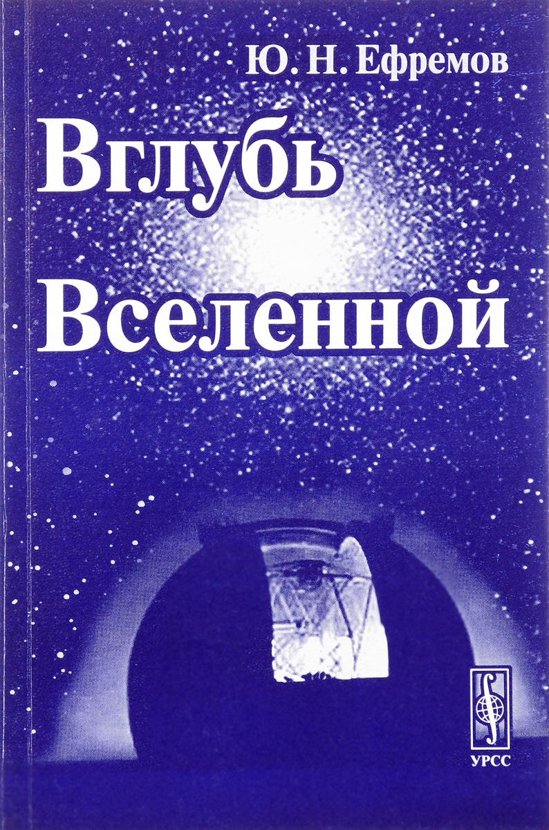Фото Ю. Н. Ефремов Вглубь Вселенной. Звезды, галактики и мироздание. Купить  в РФ