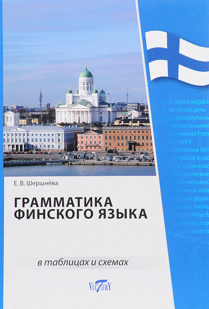 Фото Е. В. Шершнева Грамматика финского языка в таблицах и схемах. Купить  в РФ