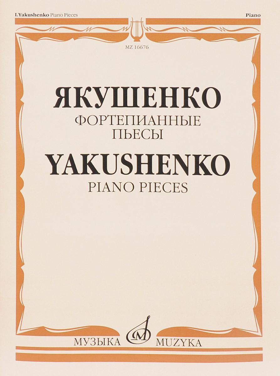 Фото И. Якушенко Якушенко. Фортепианные пьесы. Купить  в РФ