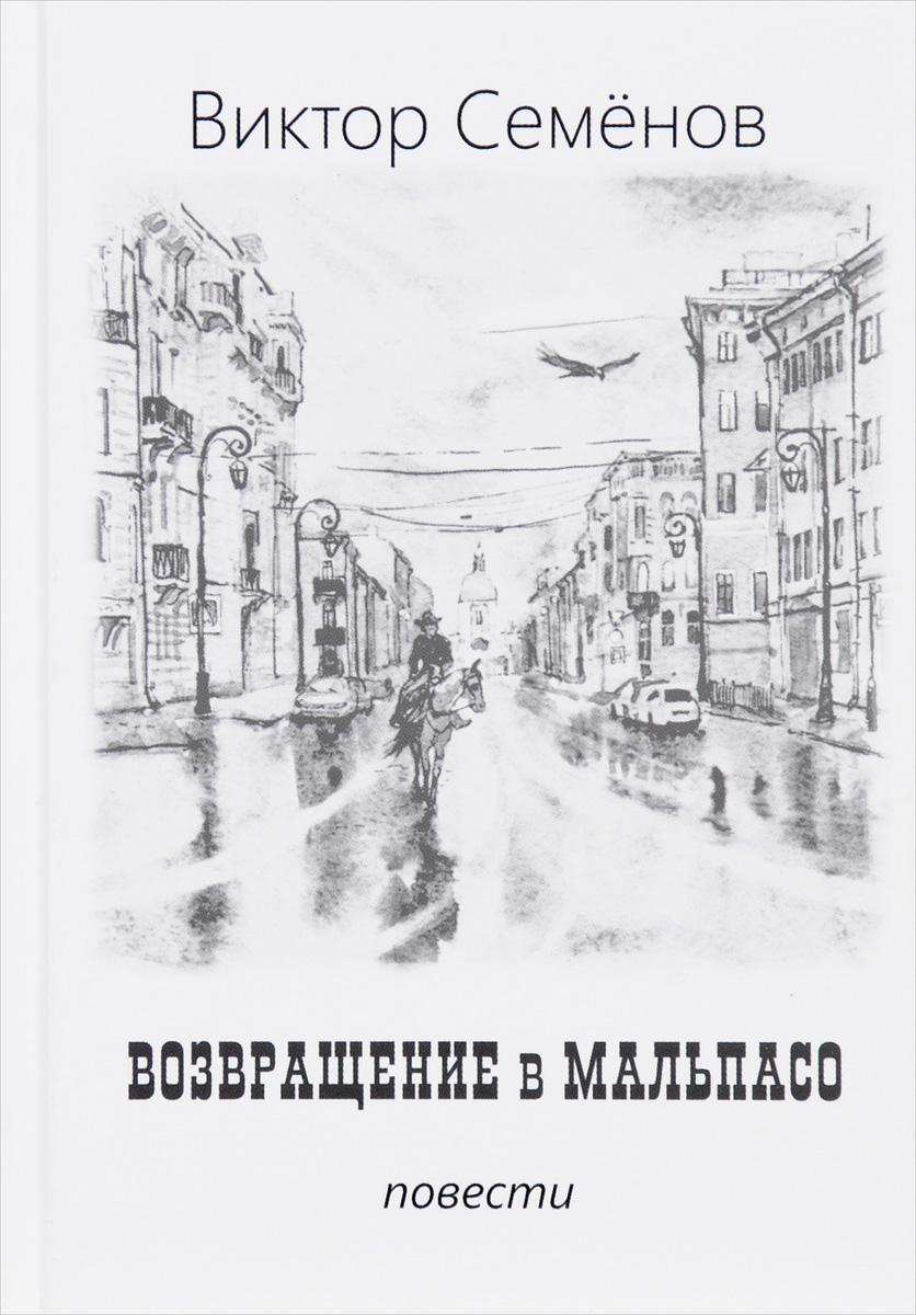 Фото Виктор Семёнов Возвращение в Мальпасо. Купить  в РФ