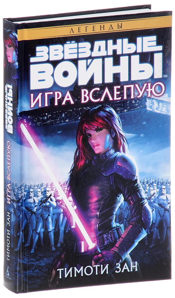Фото Тимоти Зан Звёздные Войны. Игра вслепую. Купить  в РФ