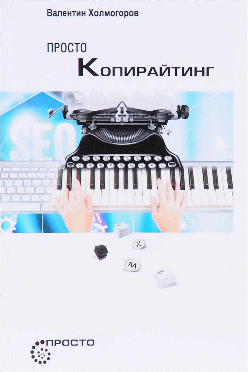 Фото Валентин Холмогоров Просто копирайтинг. Купить  в РФ