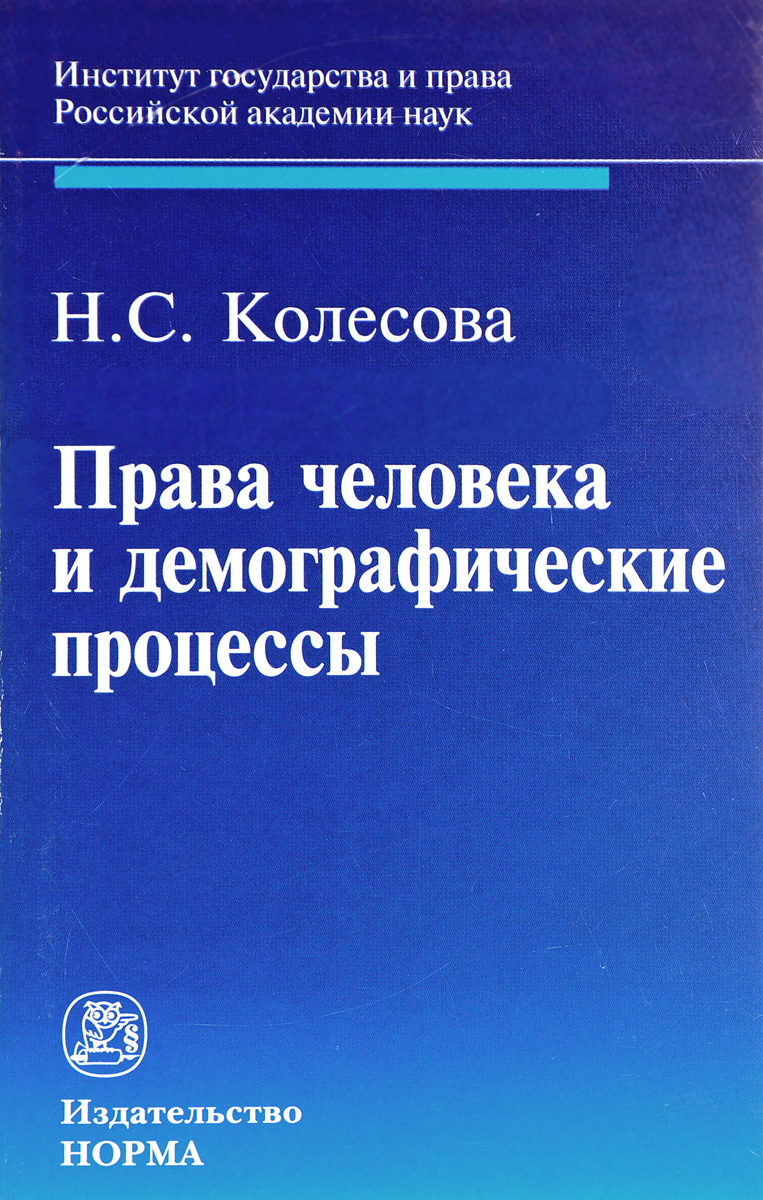 Фото Н. С. Колесова Права человека и демографические процессы. Купить  в РФ