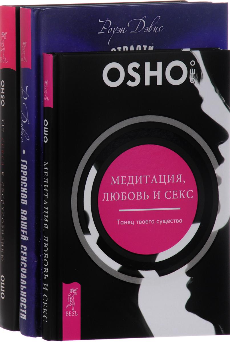 osho-ot-seksa-k-sverhsoznaniyu-chitat