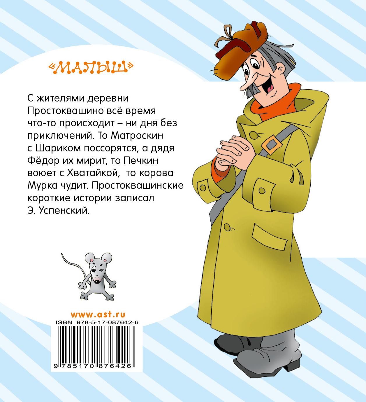 Сценка-поздравление от Почтальона Печкина на юбилей 42