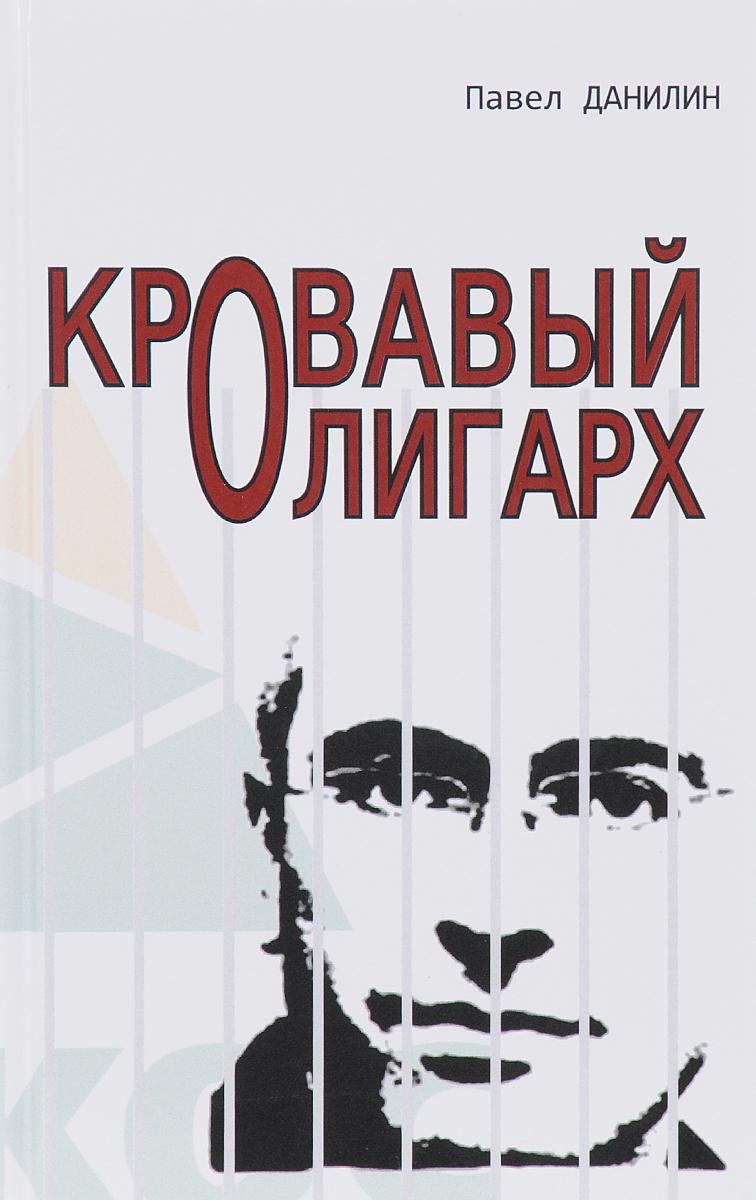 Фото Павел Данилин Кровавый олигарх. Купить  в РФ