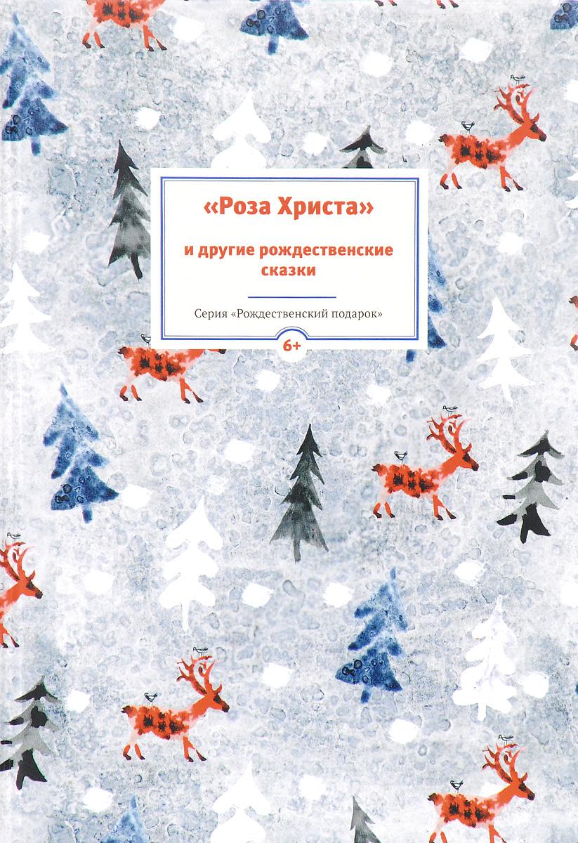 Фото Рождественская ночь. Рассказы и стихи для детей. Купить  в РФ