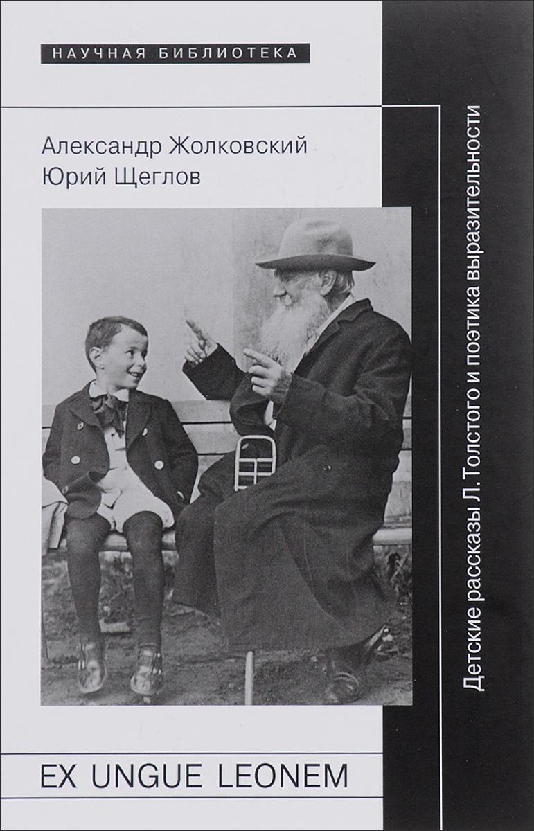 Фото Ex ungue leonem. Детские рассказы Л. Толстого и поэтика выразительности. Купить  в РФ