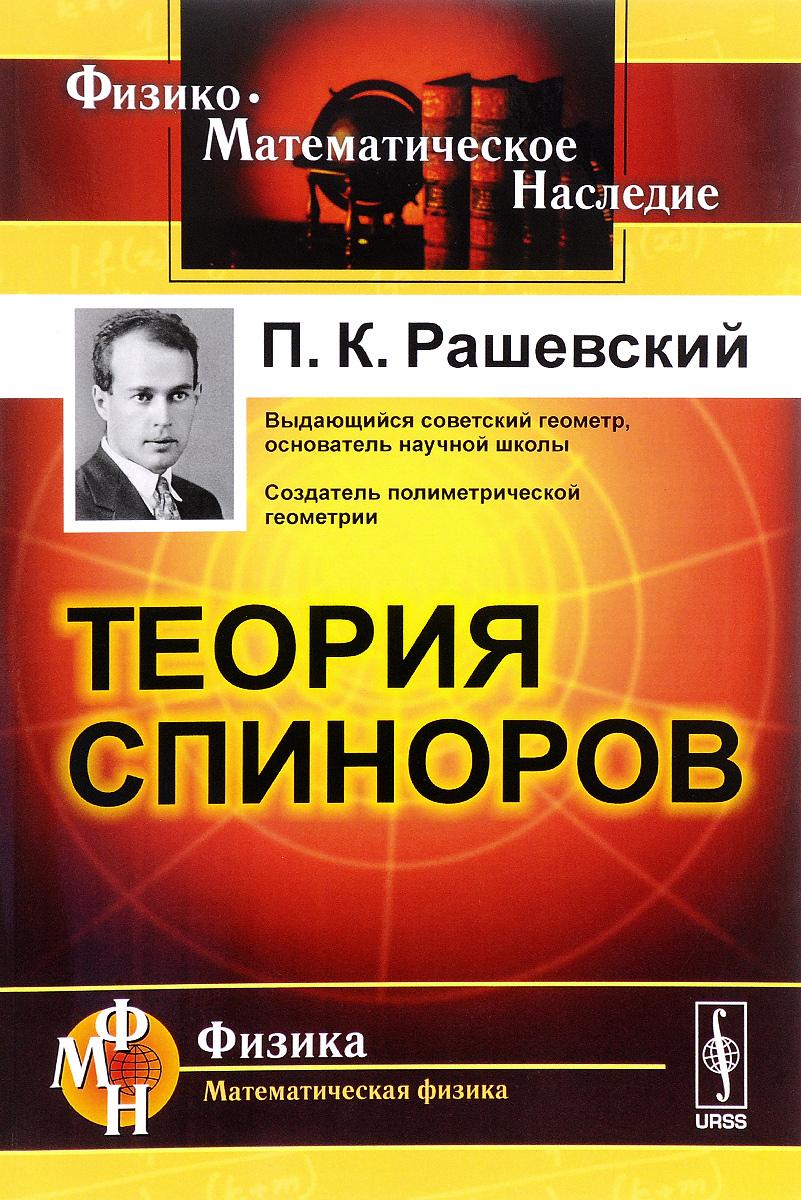 Фото П. К. Рашевский Теория спиноров. Купить  в РФ