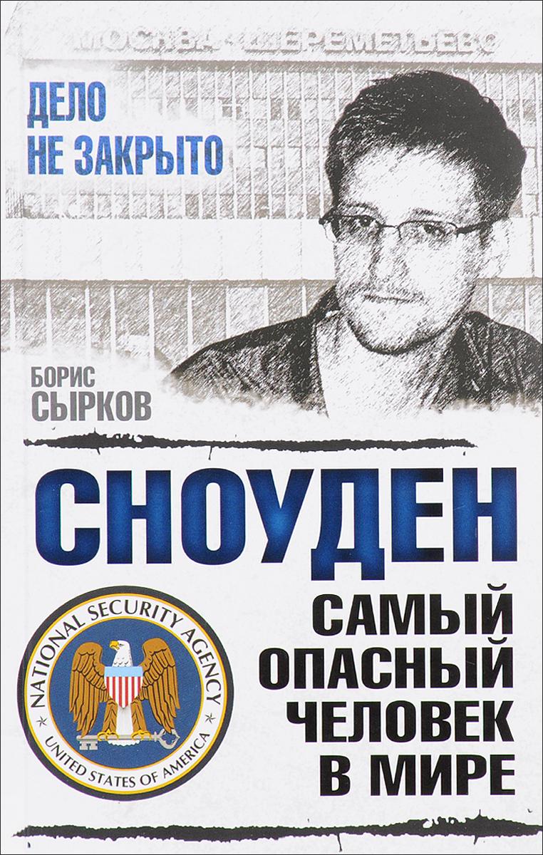 Фото Борис Сырков Сноуден. Самый опасный человек в мире. Купить  в РФ