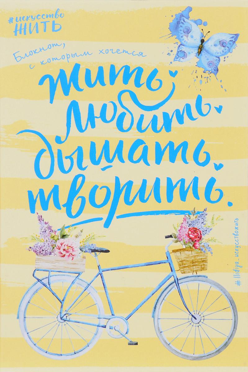 Фото Т. И. Белькова Искусство жить. Блокнот. Купить  в РФ