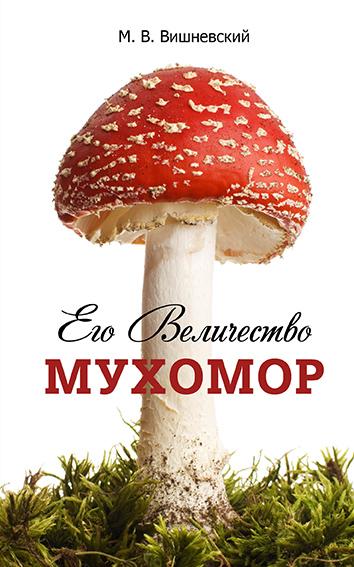 Фото М. Вишневский Его Величество Мухомор. Купить  в РФ