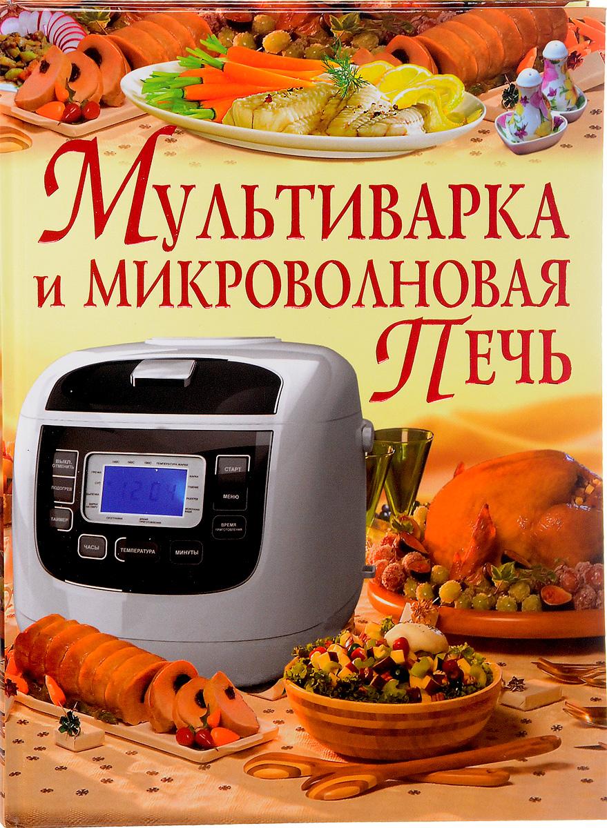 Фото В. В. Рафеенко Мультиварка и микроволновая печь. Купить  в РФ