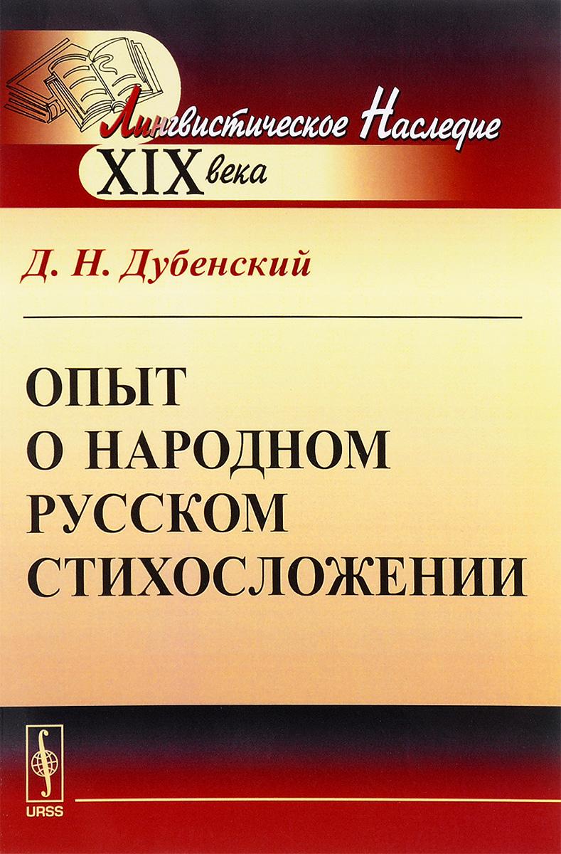 Фото Д. Н. Дубенский Опыт о народном русском стихосложении. Купить  в РФ