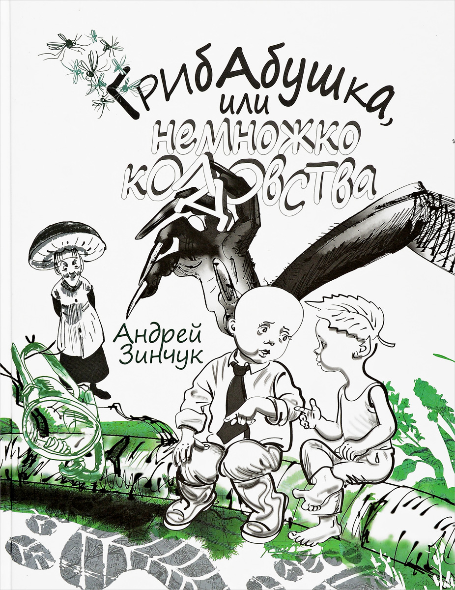 Фото Андрей Зинчук Грибабушка, или Немножко колдовства. Купить  в РФ