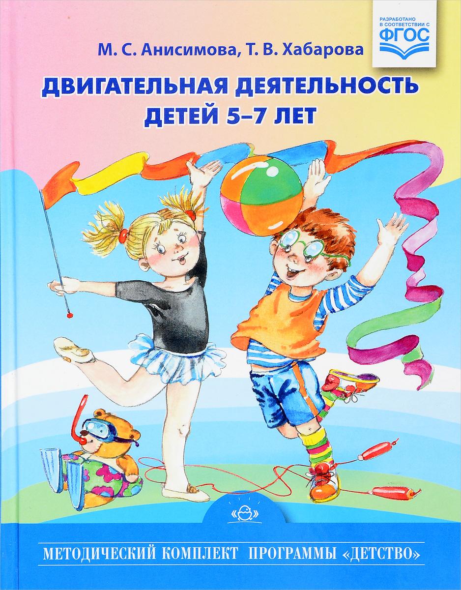 Фото М. С. Анисимова, Т. В. Хабарова Двигательная деятельность детей 5-7 лет. Купить  в РФ
