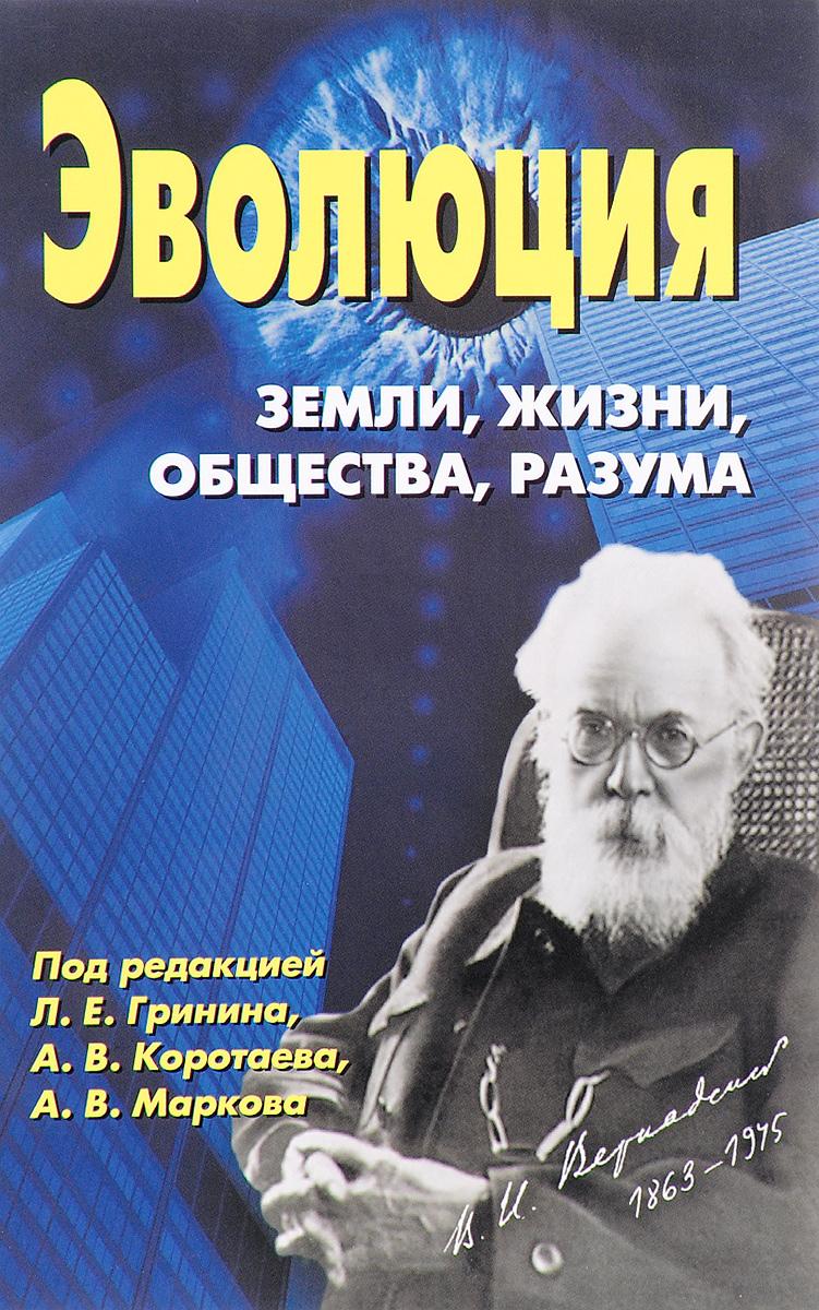 Фото Эволюция Земли, жизни, общества, разума. Купить  в РФ