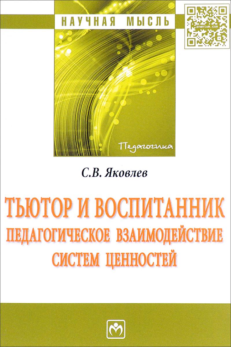 Фото С. В. Яковлев Тьютор и воспитанник. Педагогическое взаимодействие систем ценностей. Купить  в РФ
