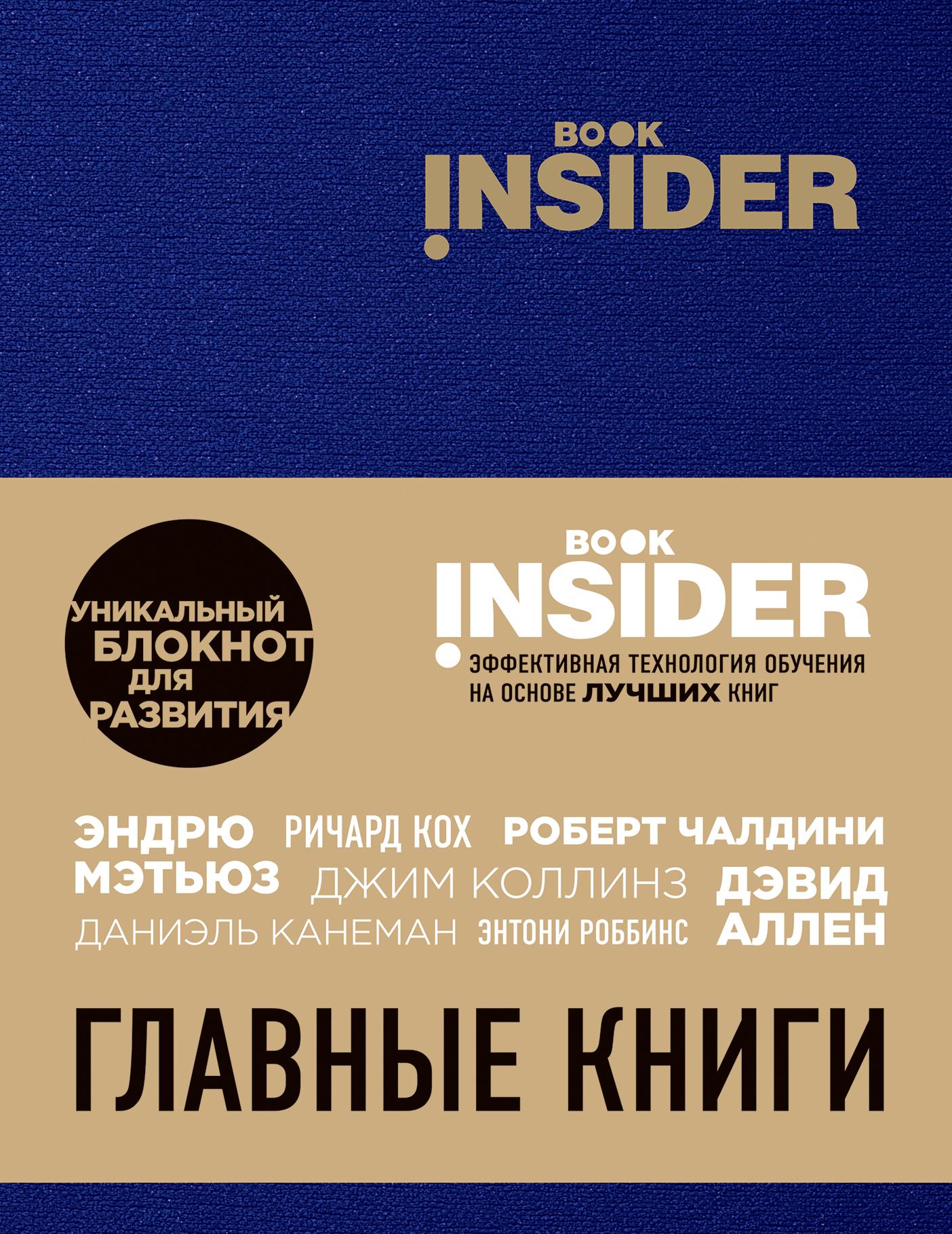Фото И. Пинтосевич, Г. Аветов Book Insider. Главные книги. Купить  в РФ