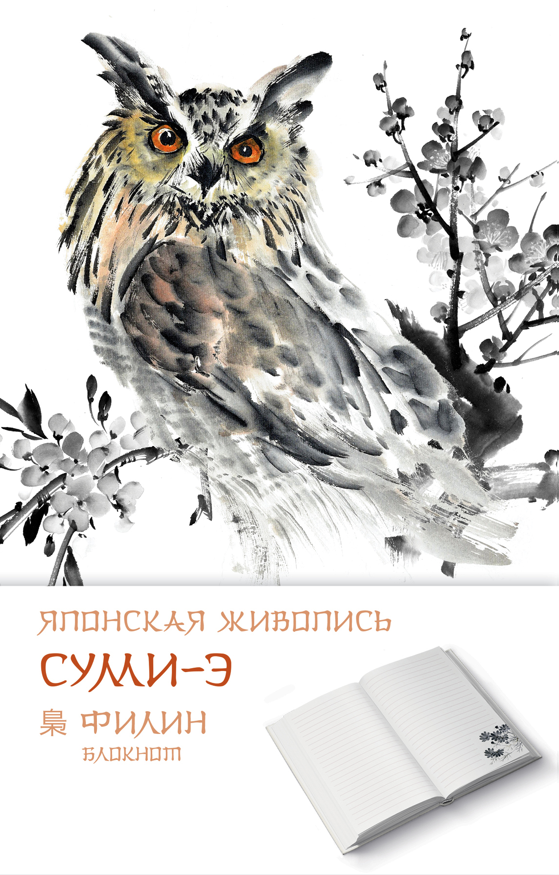 Фото Японская живопись суми-э. Филин. Блокнот. Купить  в РФ