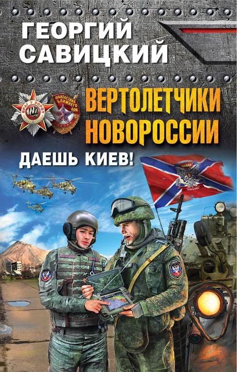 Фото Г. Савицкий Вертолетчики Новороссии. Даешь Киев!. Купить  в РФ