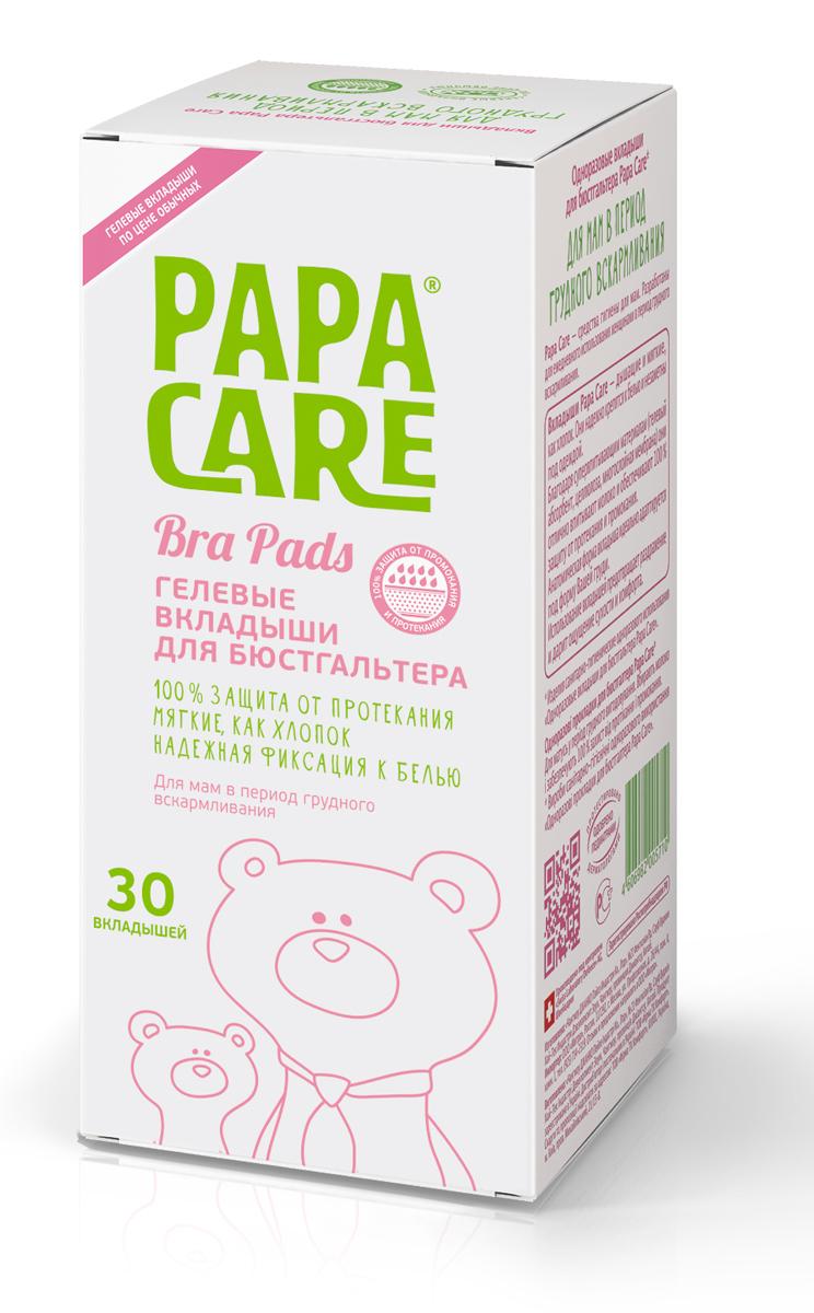 Papa Care Набор вкладышей для бюстгальтера одноразовые 30 шт -  Уход и гигиена