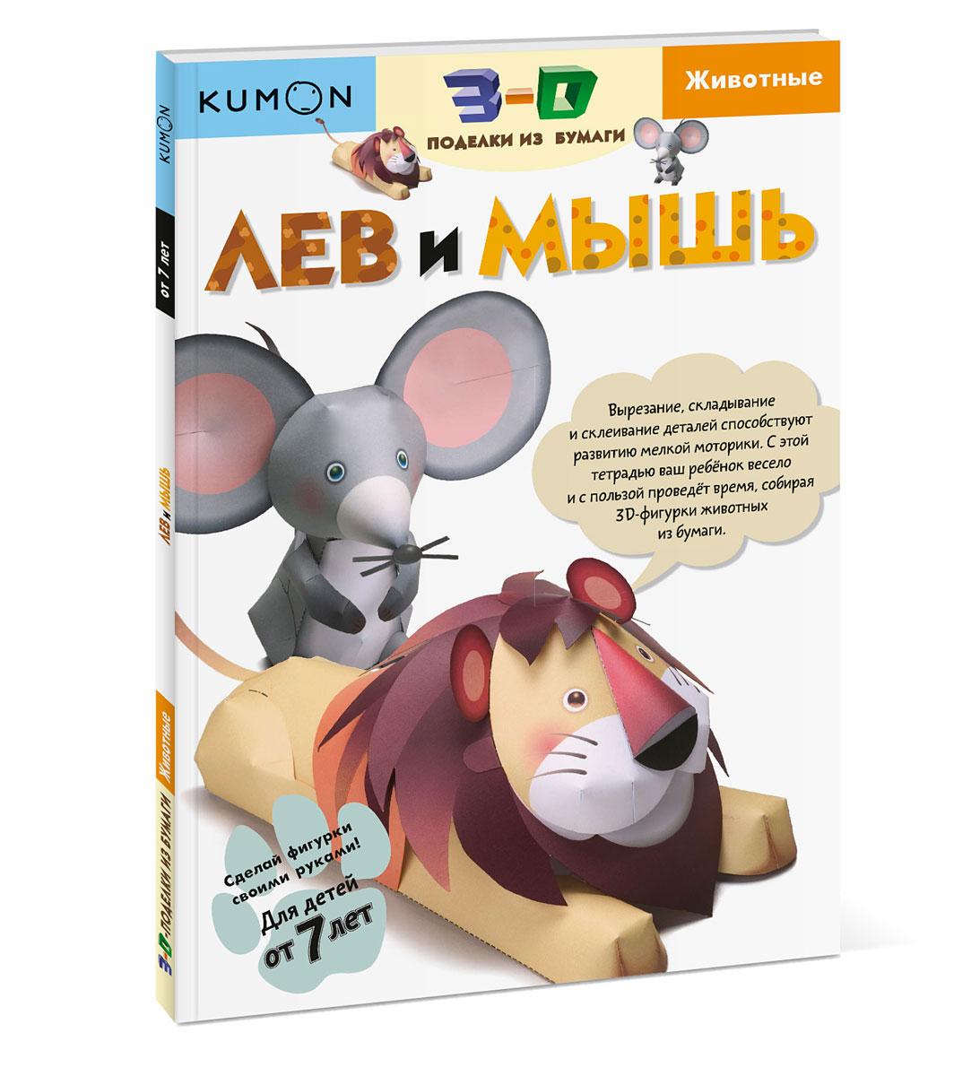 Фото Лев и мышь. Купить  в РФ