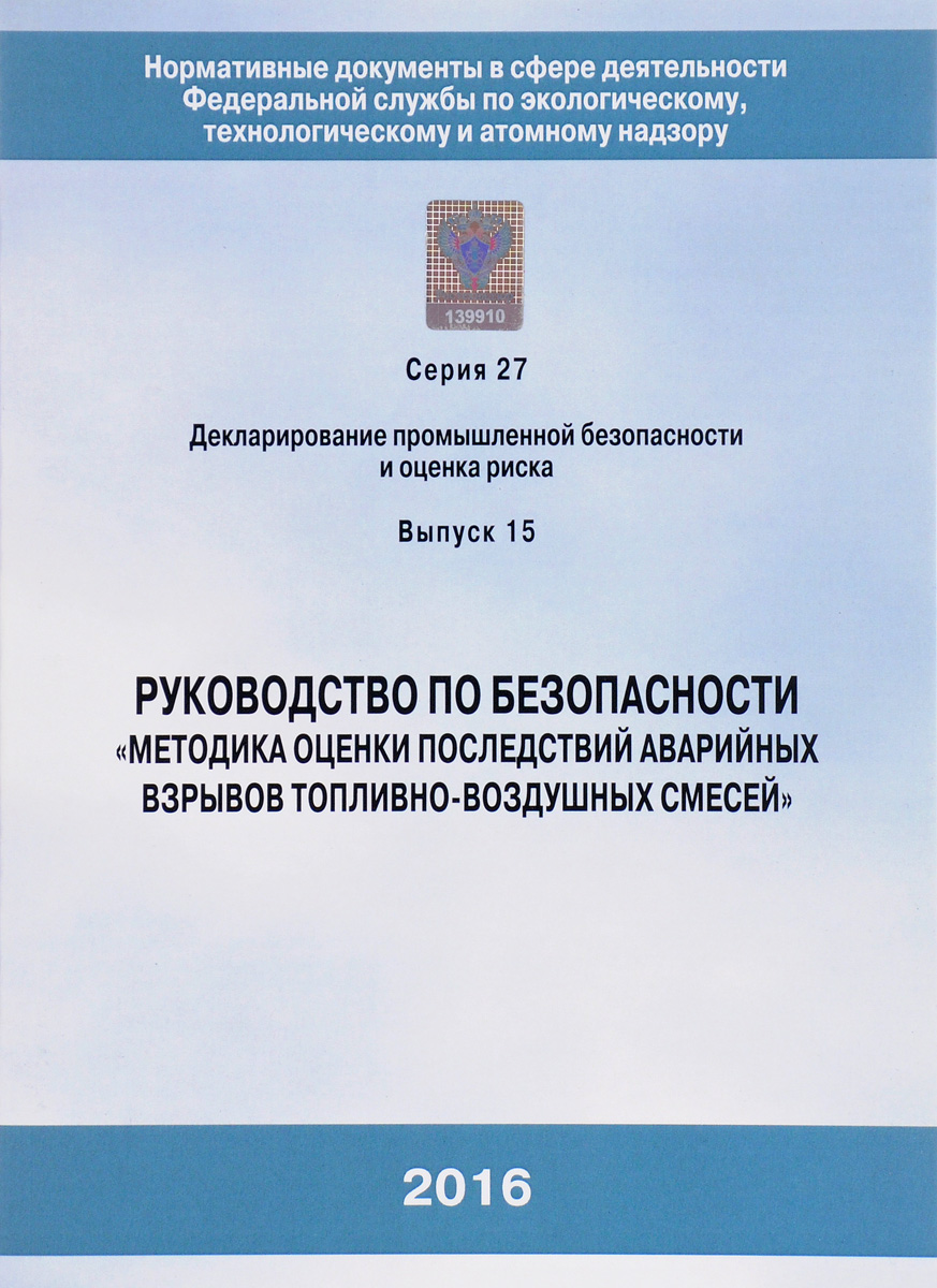 Руководство по безопасности для нефтебаз и складов нефтепродуктов статус