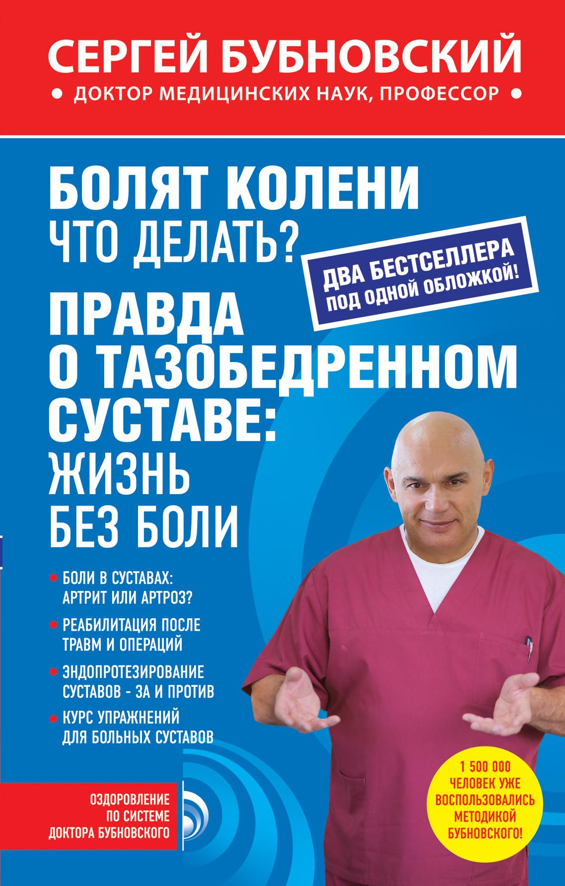мазь для суставов доктора бубновского