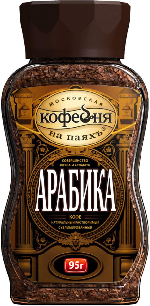 Фото Московская кофейня на паяхъ Арабика кофе растворимый сублимированный, 95 г. Купить  в РФ