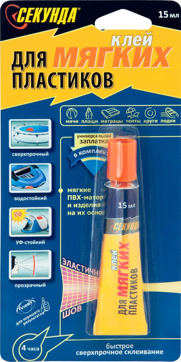 Клей  Секунда , для мягких пластиков, прозрачный, 15 мл -  Клей