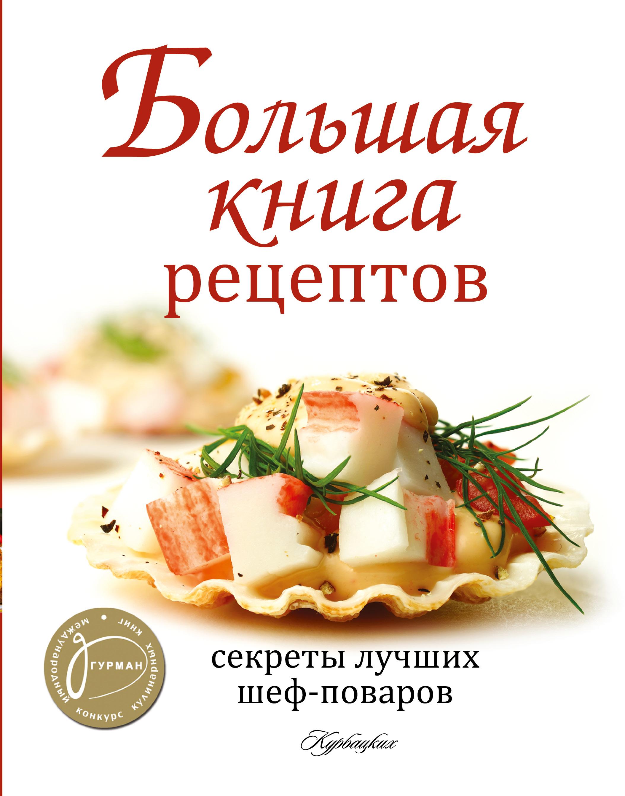 Лучшие книги с рецептами