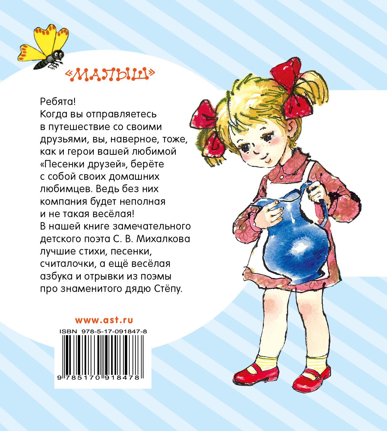 Стих про подарок на день рождения михалков 35