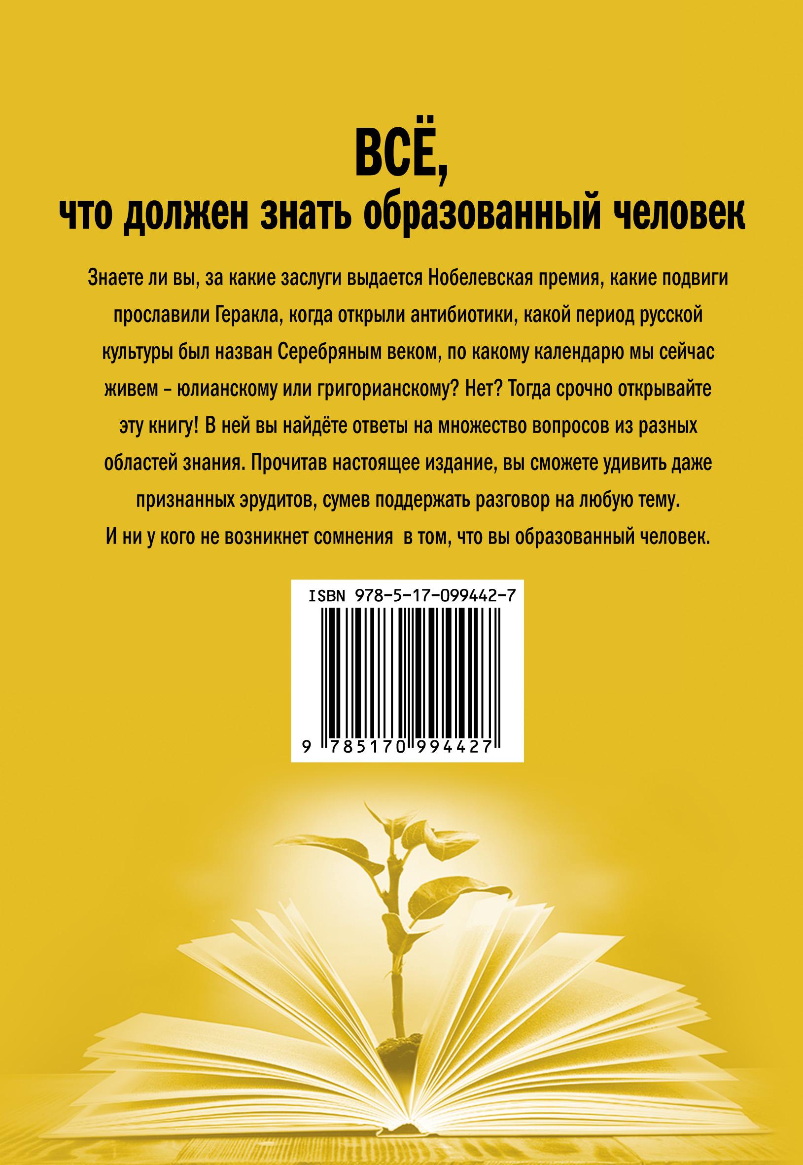 материал замечательно 10 книг образованного человека начале