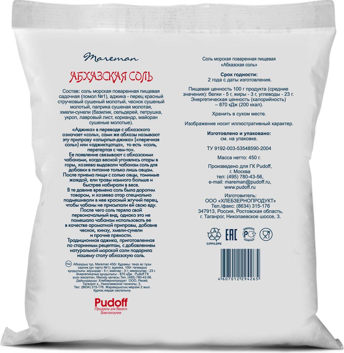 Абхазская соль рецепты