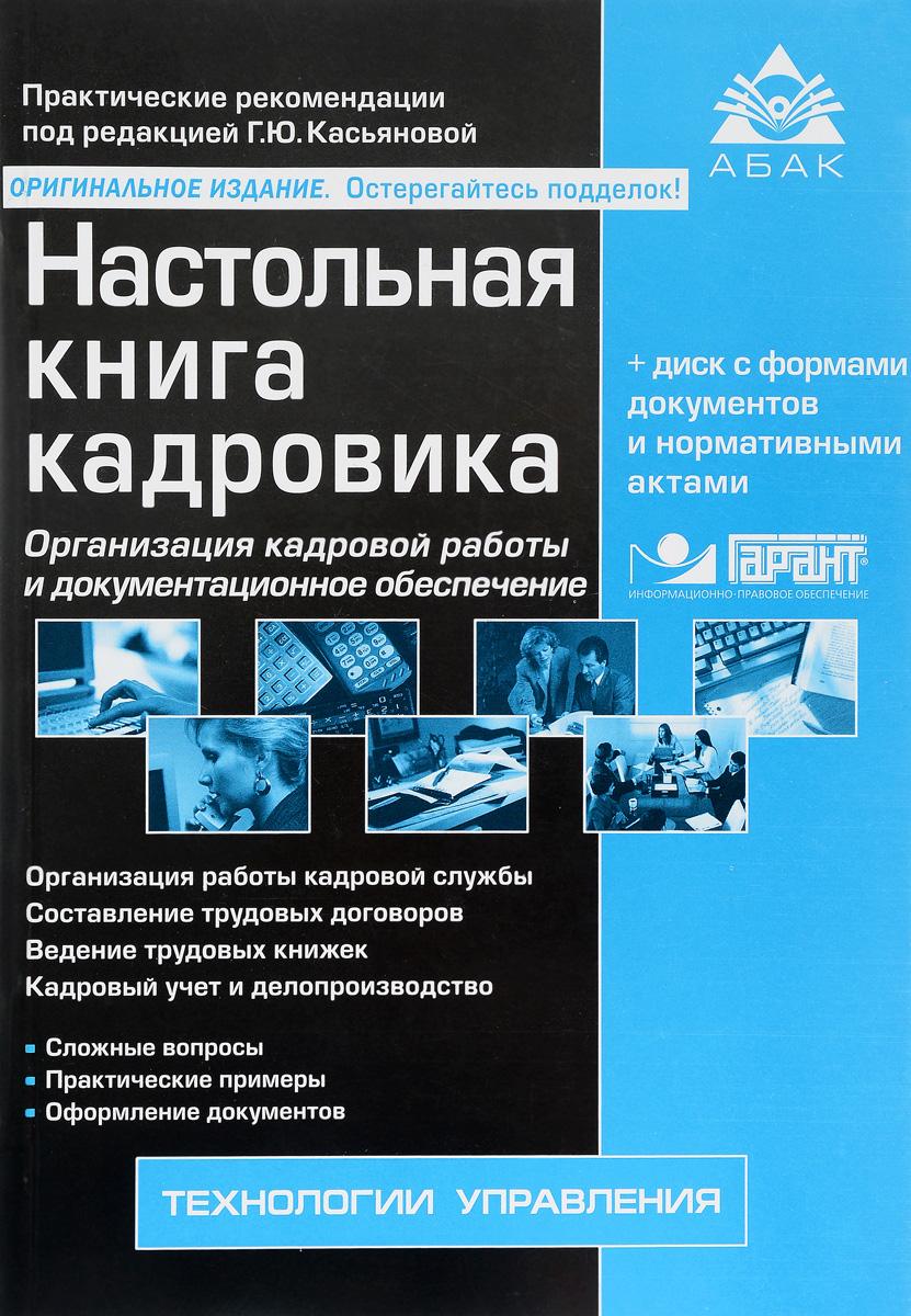 Фото Настольная книга кадровика (+ CD). Купить  в РФ