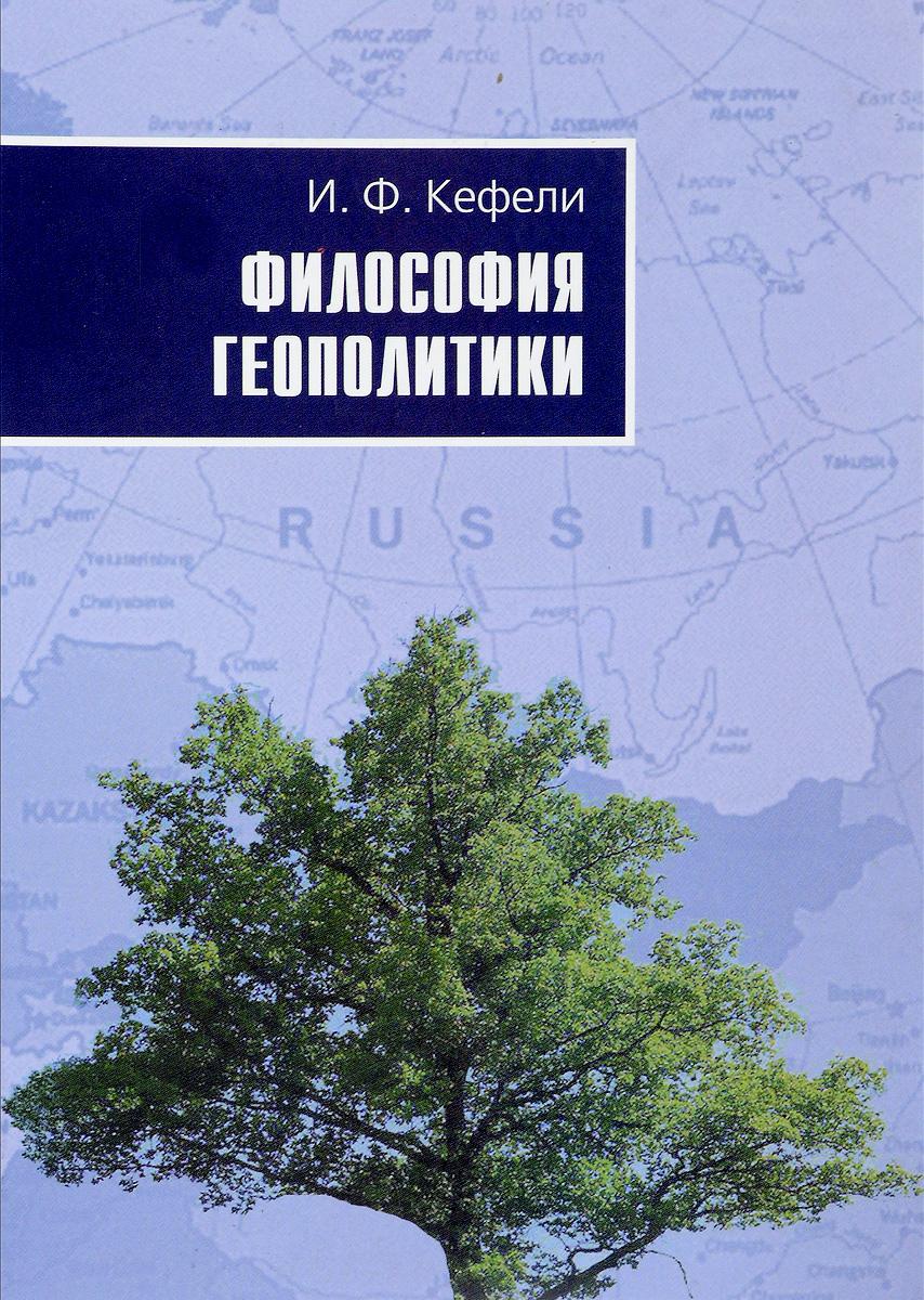 Фото И. Ф. Кефели Философия геополитики. Купить  в РФ