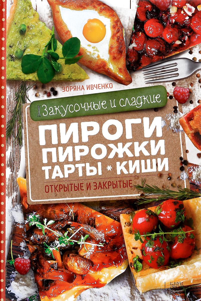 Фото Зоряна Ивченко Закусочные и сладкие пироги, пирожки, тарты, киши. Купить  в РФ
