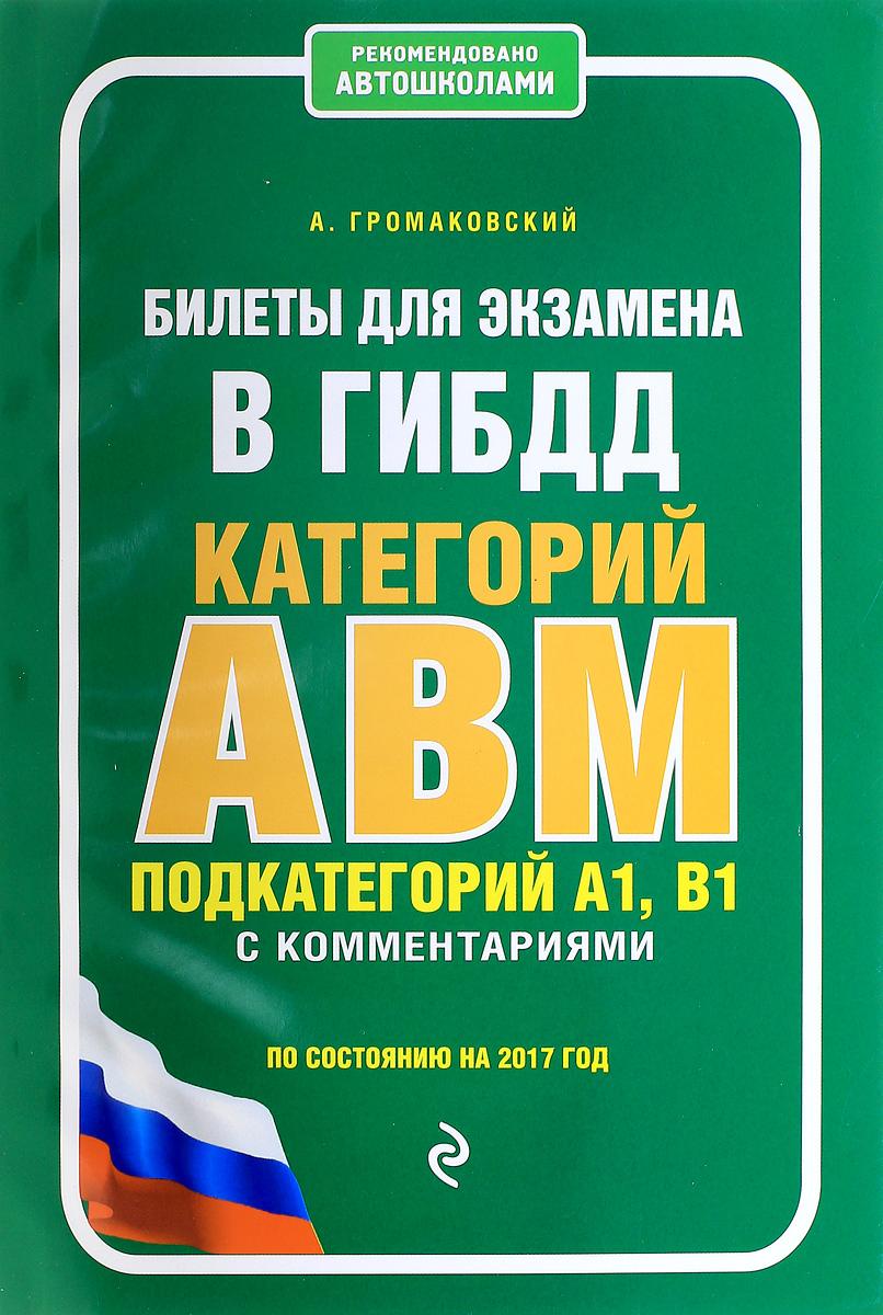 Фото А. Громаковский Билеты для экзамена в ГИБДД категории А, В, M, подкатегории A1, B1 с комментариями по состоянию на 2017 год. Купить  в РФ
