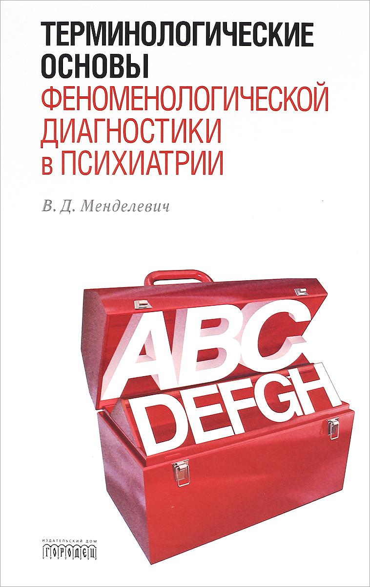 Фото В. Д. Менделевич Терминологические основы феноменологической диагностики в психиатрии. Купить  в РФ