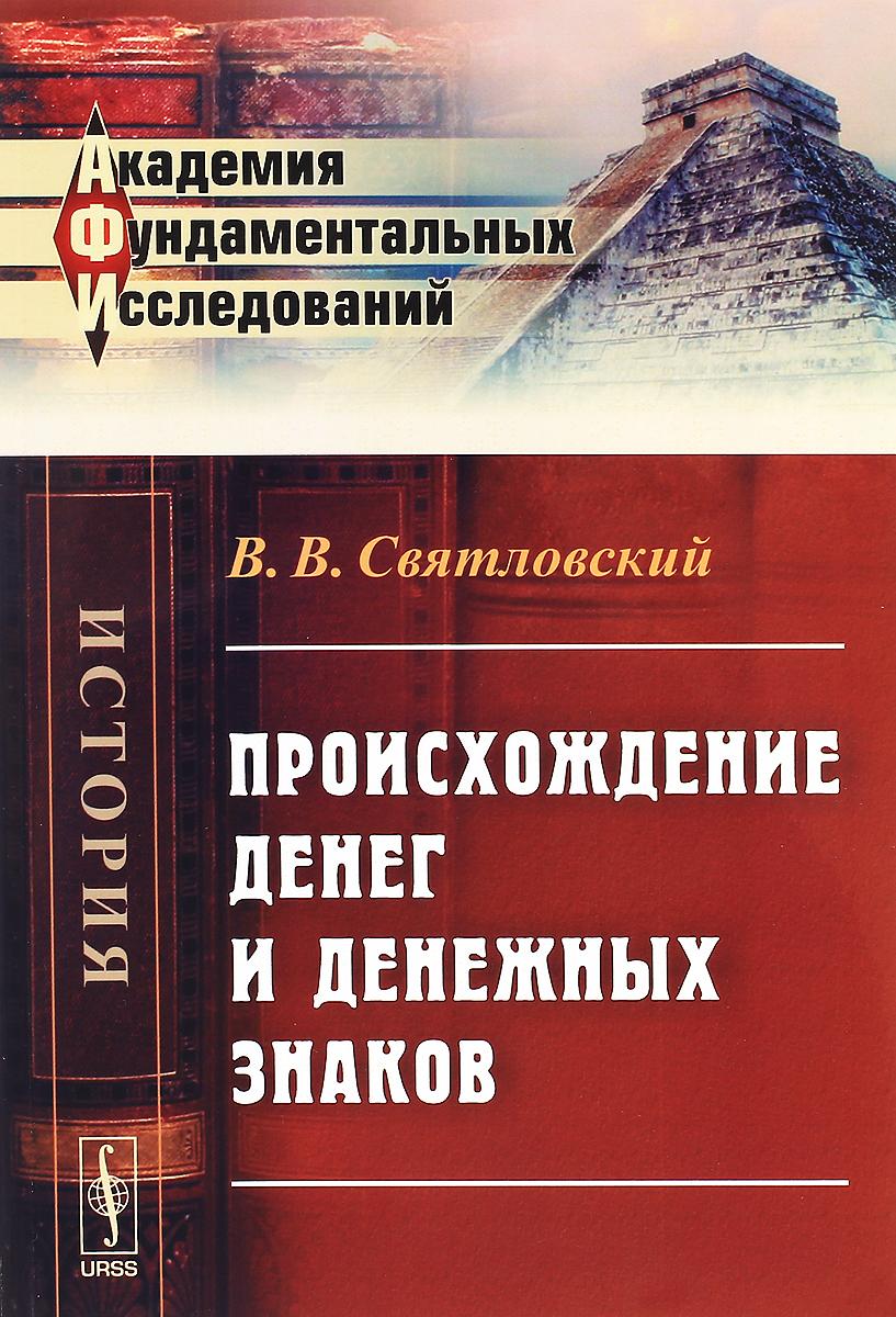 Фото В. В. Святловский Происхождение денег и денежных знаков. Купить  в РФ