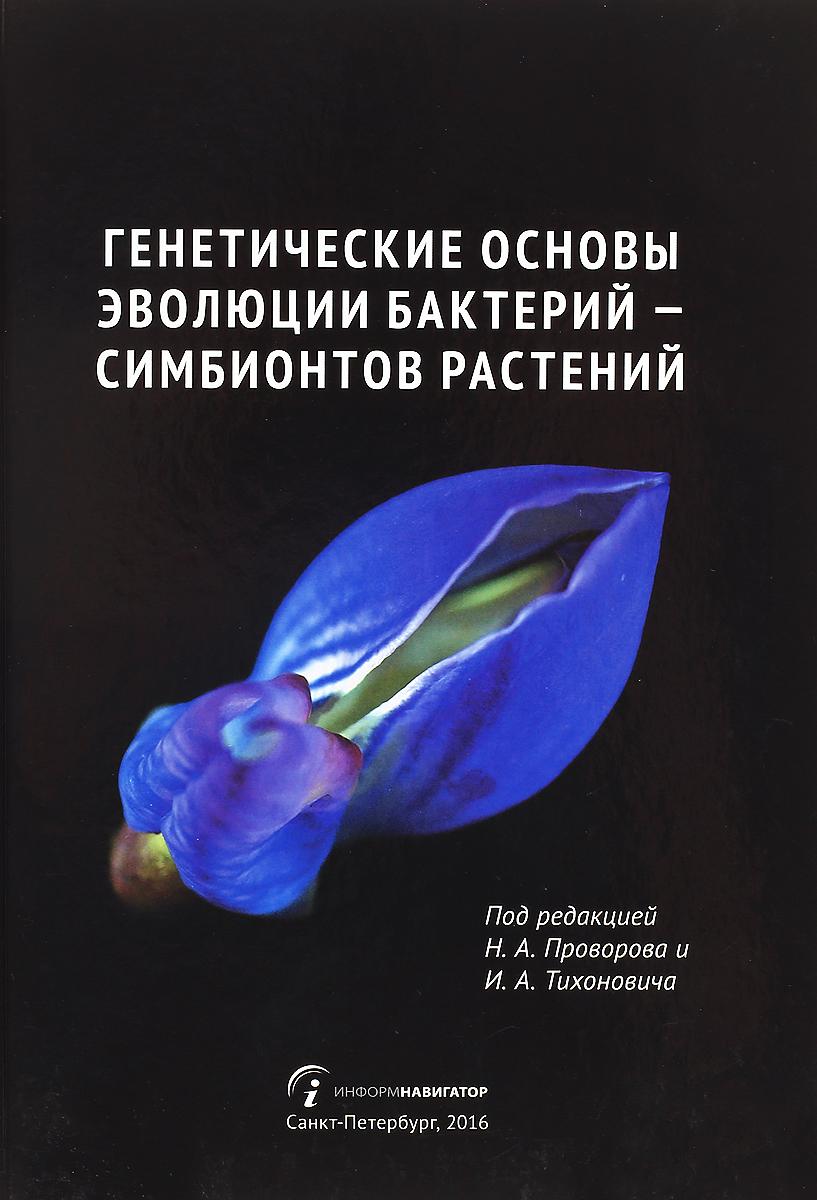 Фото Генетические основы эволюции бактерий - симбионтов растений. Купить  в РФ