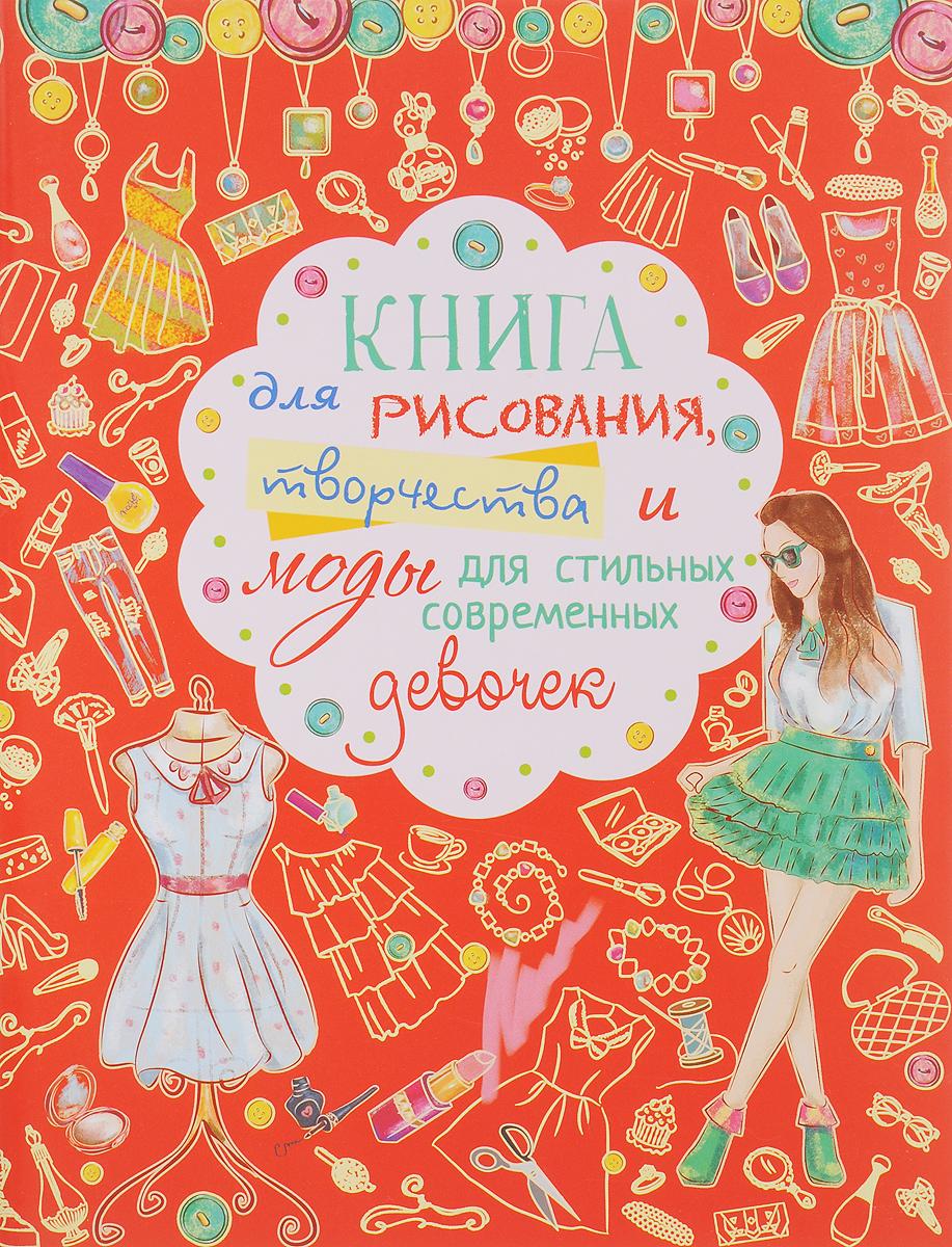 Фото Книга для рисования, творчества и моды для стильных современных девочек. Купить  в РФ
