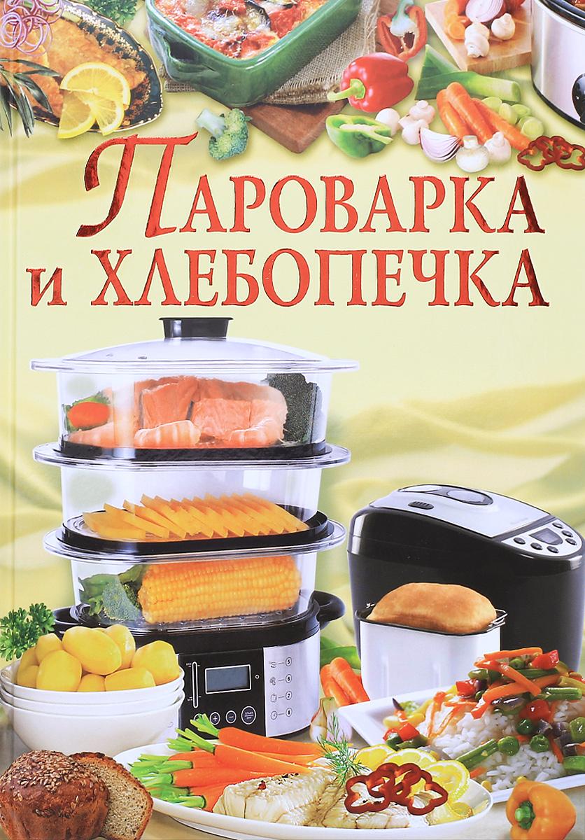 Фото Пароварка и хлебопечка. Купить  в РФ