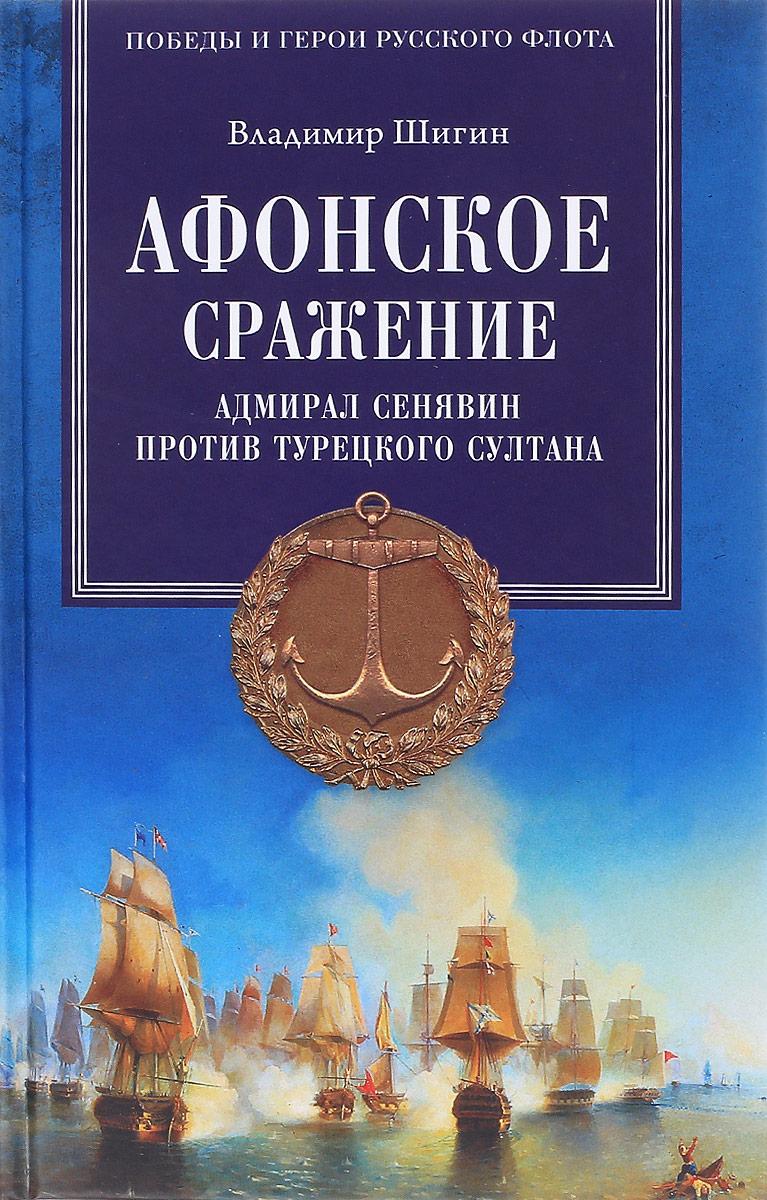 Фото Владимир Шигин Афонское сражение. Адмирал Сенявин против турецкого султана. Купить  в РФ