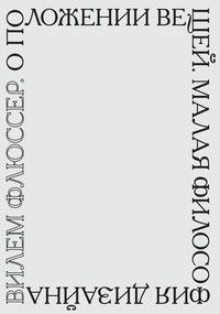 Фото Вилем Флюссер О положении вещей. Малая философия дизайна. Купить  в РФ