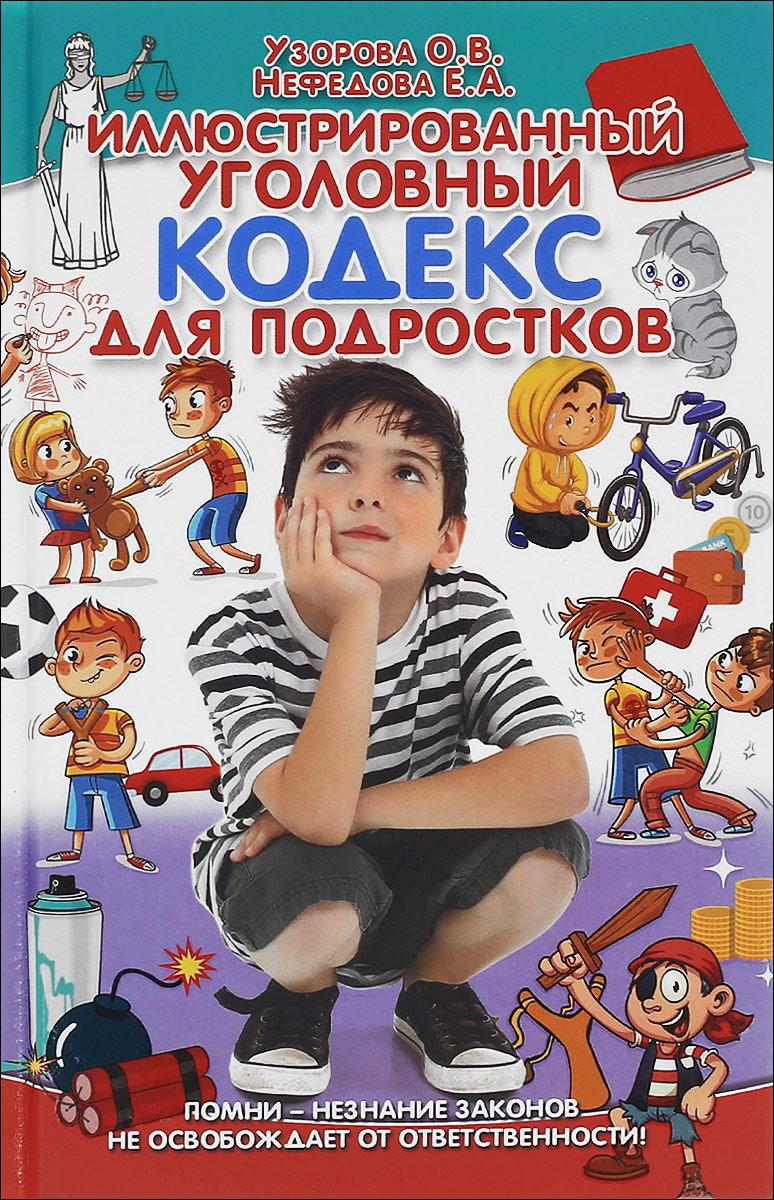 Фото О. В. Узорова, Е. А. Нефедова Иллюстрированный уголовный кодекс для подростков. Купить  в РФ