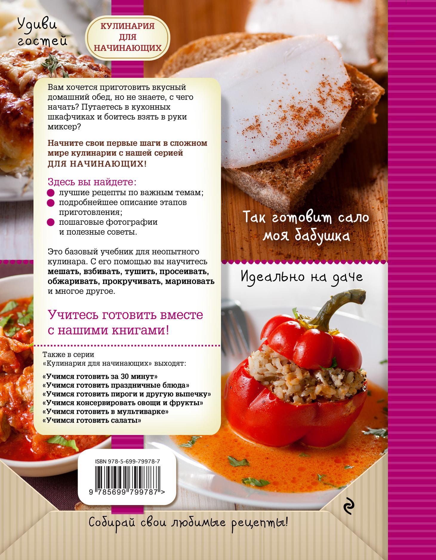 Кулинария рецепты пошаговое