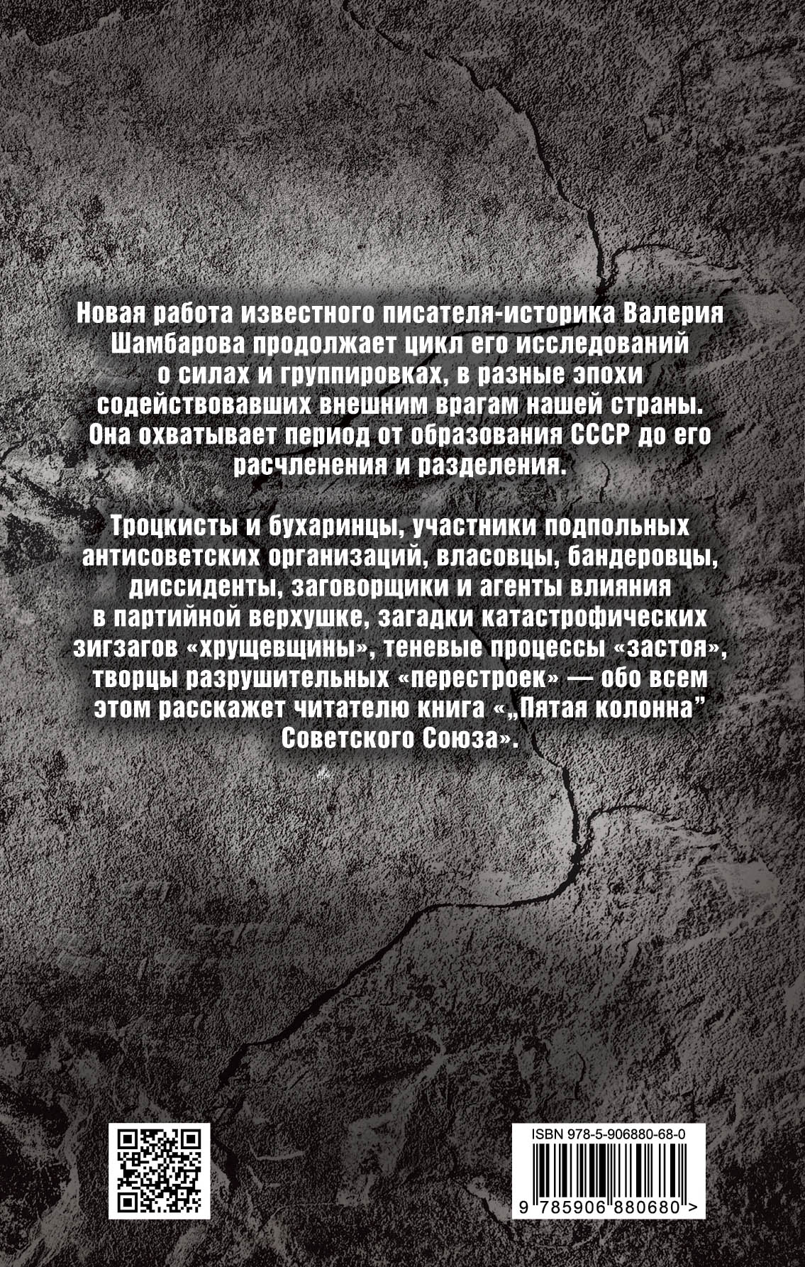 скачать шамбаров 5колона совецкого союза